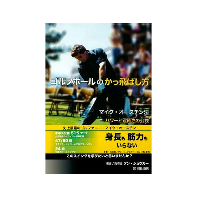 Dan Shauger How To Kill The Ball Book